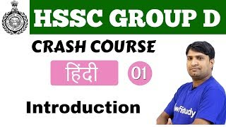 Download 5:00 PM - HSSC GROUP D 2018 | Hindi by Ganesh Sir | Introduction Video