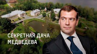 Download Секретная дача Дмитрия Медведева Video