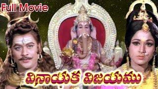 Download Shri Vinayaka Vijayam Full Length Telugu Movie    DVD Rip.. Video