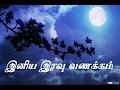 Download Good night kavithai-இனிய இரவு வணக்கம் Video