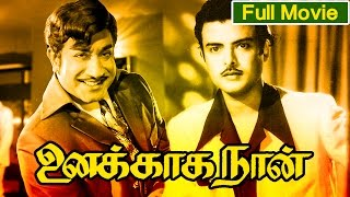 Download Tamil Full Movie | Unakkaga Naan | Ft. Sivaji Ganesan, Gemini Ganesan, Lakshmi Video
