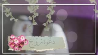 Download دعوة زواج من ام العريس 💕 Video