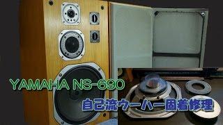 Download 【4K】YAMAHA NS-690 ウーハー固着修理 Video