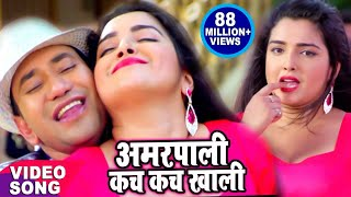 Download 2019 का सबसे हिट गाना - Dinesh Lal Yadav ″Nirahua″ - Aamrapali Kach Kach Khali - Bhojpuri Songs Video