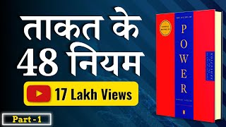 Download 48 Laws to Make You Rule the World!! 48 Laws of Power Hindi Summary Part -1 (Complete) Video