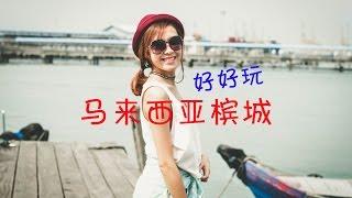 Download 【馬來西亞旅遊檳城】 檳城景點 Video