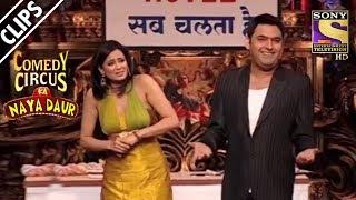 Download Shweta Visits Kapil's Hotel | Comedy Circus Ka Naya Daur Video