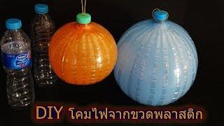 Download สุดยอดไอเดียเก๋ๆ จากขวดพลาสติกทำง่ายๆ. How to make balloon decorations from plastic bottles. Video