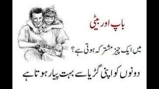 Download Baap (Father) aur Beti (Daughter) beautiful Relationship Quotes and Sayings in Urdu Video