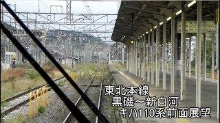 Download 東北本線 黒磯~新白河 キハ110系 前面展望映像 Video