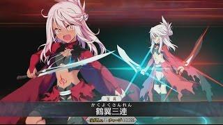 Download 【Fate/Grand Order】クロ〔プリズマイリヤ〕宝具+EXアタック【FGO】Chloe Von Einzbern Noble Phantasm+EXattack Video