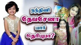 Download நந்தினி தேவசேனா யார் தெரியுமா? - Nandini Serial Devasena | Adhitri Guruvayurappan Biography Video