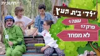 Download ילדי בית העץ | פרק 17 - לא מפחד Video
