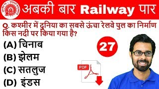 Download 9:30 AM - Railway Crash Course | Current Affairs by Bhunesh Sir | Day #27 Video
