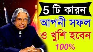 Download 5 টি বিষয় যা আপনাকে সফল ও খুশি করবে || How to success in your life || Motivational Video in bangla Video