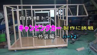 Download 自作軽トラ キャンピングカーに製作に挑戦② 外装編 Video
