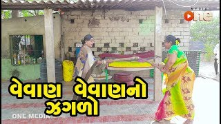 Download Vevan Vevan no Zagado   Gujarati Comedy   One Media Video
