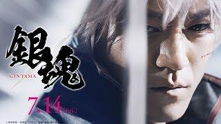 Download 映画『銀魂』予告2【HD】2017年7月14日(金)公開 Video