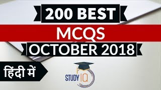 Download 200 Best current affairs October 2018 in Hindi Set 1 - IBPS PO/SSC CGL/UPSC/IAS/RBI Grade B 2018 Video
