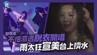 Download 鏡週刊 鏡娛樂即時》不怕濕透脫衣開唱 雨太狂宣美台上擠水 Video