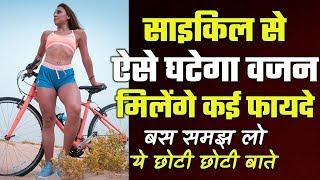 Download How To Lose Weight With Cycling Using These Six Habits Video