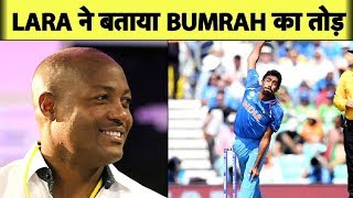 Download LARA reveals plan to Counter JASPRIT BUMRAH in WORLD CUP 2019   #CWC2019 Video