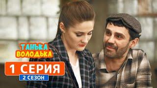 Download Сериал Танька и Володька 2 сезон 1 серия Video