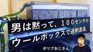 Download 男は黙って、100センチのウールボックスで過剰濾過。 Video
