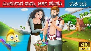 Download ಮೀನುಗಾರ ಮತ್ತು ಆತನ ಹೆಂಡತಿ | Fisherman and his Wife in Kannada | Kannada Stories | Kannada Fairy Tales Video
