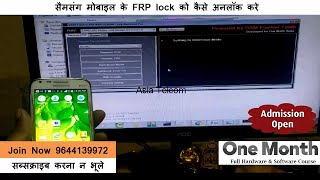 Download [Hindi/Urdu] One Click FRP unlock for All Samsung | SAMSUNG FRP UNLOCK PRO TOOL FREE |Complete Guide Video