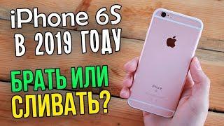 Download Полноценный обзор на iPhone 6S. Стоит ли брать в 2019 году? Честное мнение! Video