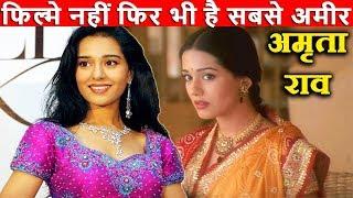 Download काम ना मिलने के बाद भी सबसे अमीर हैं Amrita Rao, इस शख्स से शादी कर जी रहीं आलीशान जिंदगी Video