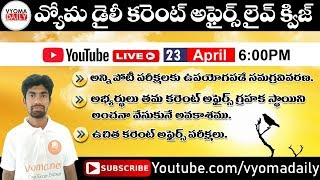 Download Daily Telugu Current Affairs Live Quiz | APPSC | TSPSC Exams By K V LAKSHMI NARAYANA SIR @ 6 PM Video