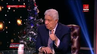 Download العاصمة مع تامر عبدالمنعم لقاء خاص ليلة رأس السنة مع المستشار مرتضي منصور Video