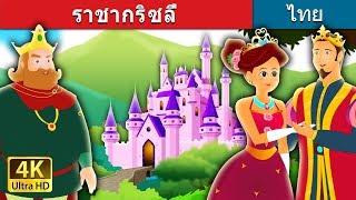 Download ราชากริซลี่ | นิทานก่อนนอน | นิทานไทย | นิทานอีสป | Thai Fairy Tales Video