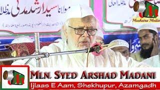 Download Maulana Syed Arshad Madani, Shekhupur Jalsa 2017, Madarsa Shekhul Islam, Azamgadh, Mushaira Media Video