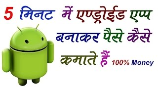 Download How to make Money by creating free Android apps Video