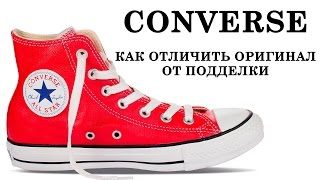 Download Converse - как отличить оригинал от подделки Video