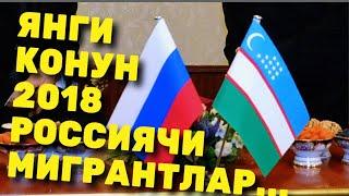 Download ЖУДА МУХИМ КАРОР РОССИЯЧИ УЗБЕКЛАР УЧУН Video