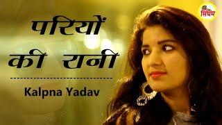 Download परियों की रानी - Kalpna Yadav - Superhit हरयाणवी Song - Daya Ram Ji - Singham Haryanvi Video