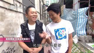 Download 【在台灣的故事】 台南STYLE 第921集 20181120 (台南) Video