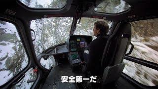 Download トム・クルーズが自らヘリ操縦!高難度の「スパイラル」披露 映画「ミッション:インポッシブル/フォールアウト」メーキング映像公開 Video