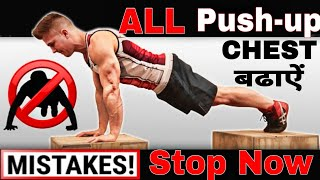 Download pushup करने का ये है सही तरिका - How to do a Push-up Correctly / All Push-up Mistakes Video