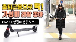 Download 가성비 최강? 8kg 초경량 성인용 전동킥보드 '러쉬' 리뷰 Video