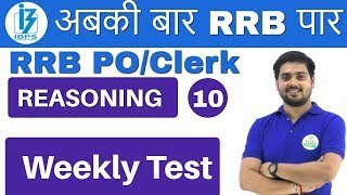 Download 9:00 PM - RRB PO/Clerk Reasoning by Hitesh Sir | Weekly Test | Day #10 Video