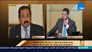Download رأى عام - د.هاني رسلان عن تصريحات السفير السوداني: بالغة الخطورة ويعد تصرف غير متزن Video