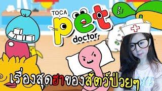 Download เรื่องวุ่นวายในคลีนิคสัตว์สุดเกรียน | Toca pet doctor [zbing z.] Video