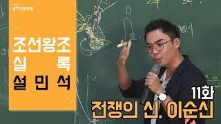 Download 설민석의 조선왕조실록 그 두번째, 11화 - 전쟁의신 이순신 Video