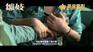 Download 電影《雛妓》首支育成預告片 (三級版) Video