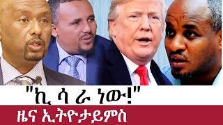 Download Ethiopia: የኢትዮታይምስ የዕለቱ ዜና | EthioTimes Daily Ethiopian News | Jawar Mohamed | Seleshi Bekele Video